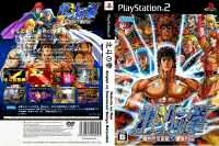 Playstation 2 - Sega Sammy 2D Fighting Game - Cover