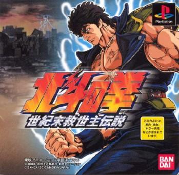 www.hokutonoken.it/videogames/psx/cover.jpg